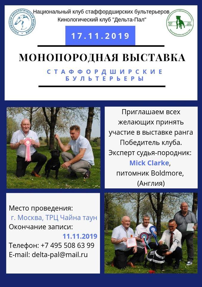 Приглашаем принять участие в Специализированной Выставке ранга ПК, судья из Великобритании Mick Clarke, выставка состоится 17.11.2019 г. в г. Москве